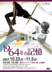 プレ・オープン展示会(第3回) パンフ