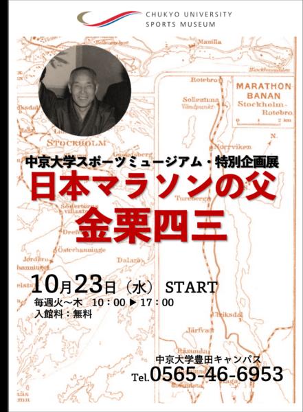 2019年特別企画展「日本マラソンの父 金栗四三」ポスター