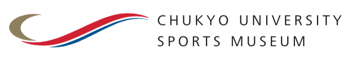 中京大学スポーツミュージアム【公式】 CHUKYO UNIVERSITY Sports Museum