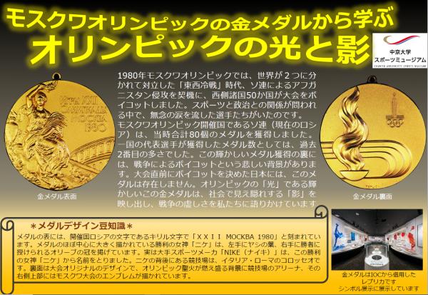モスクワオリンピックの金メダルから学ぶオリンピックの光と影